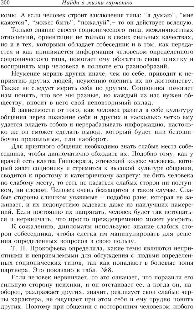 PDF. Найди в жизни гармонию. Гречинский А. Е. Страница 298. Читать онлайн