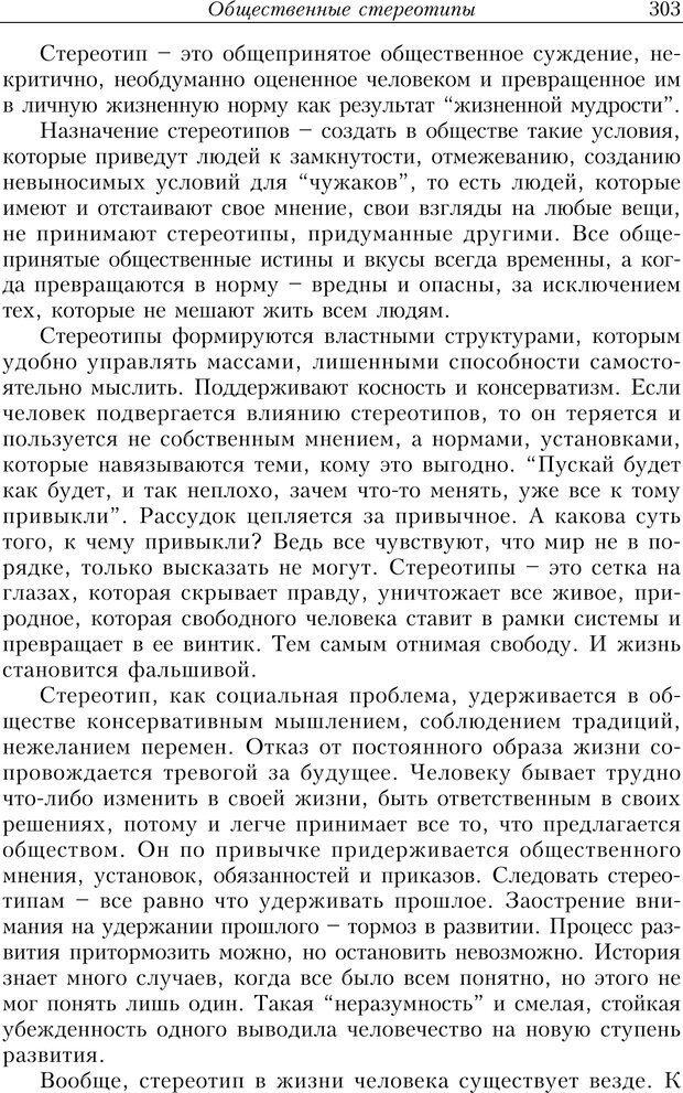 PDF. Найди в жизни гармонию. Гречинский А. Е. Страница 301. Читать онлайн