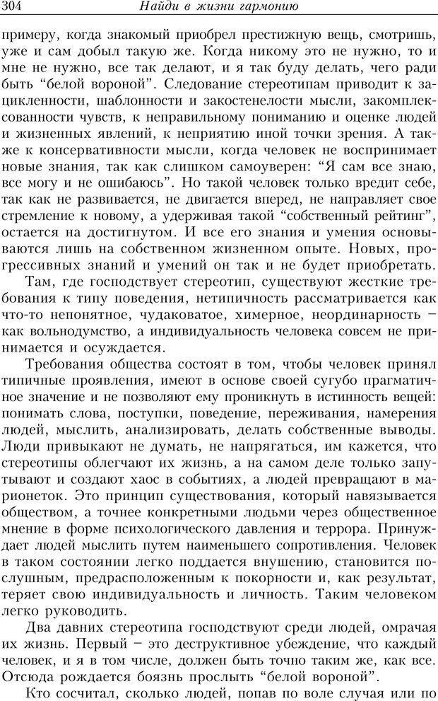 PDF. Найди в жизни гармонию. Гречинский А. Е. Страница 302. Читать онлайн
