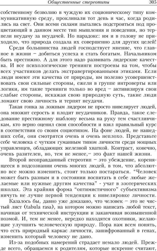 PDF. Найди в жизни гармонию. Гречинский А. Е. Страница 303. Читать онлайн