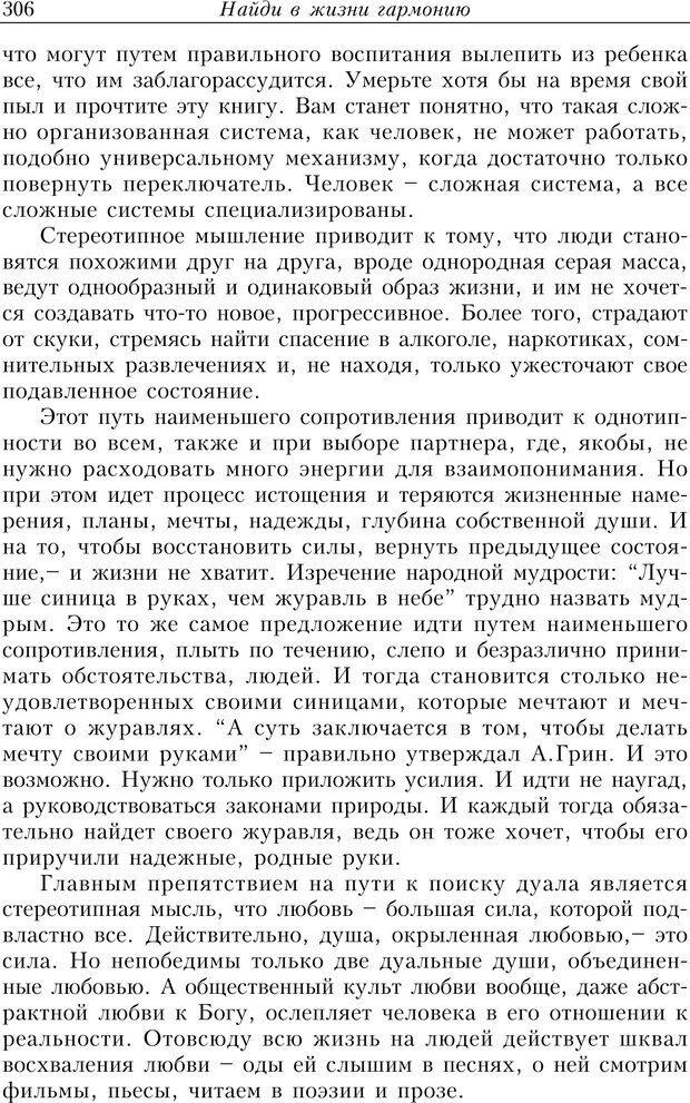 PDF. Найди в жизни гармонию. Гречинский А. Е. Страница 304. Читать онлайн