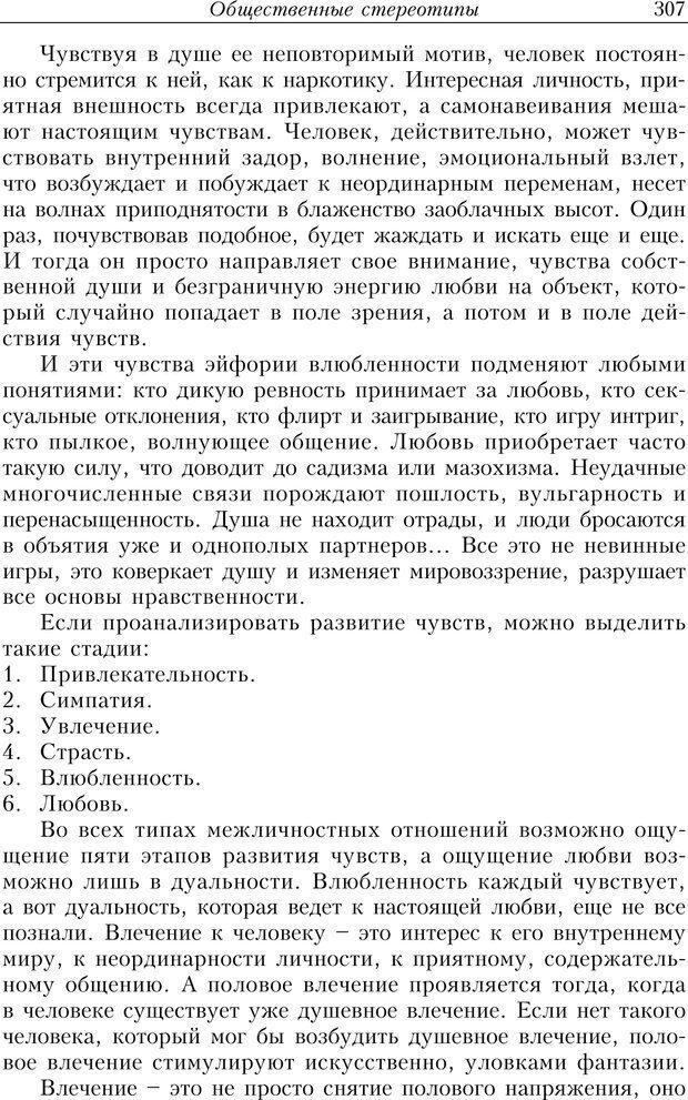 PDF. Найди в жизни гармонию. Гречинский А. Е. Страница 305. Читать онлайн