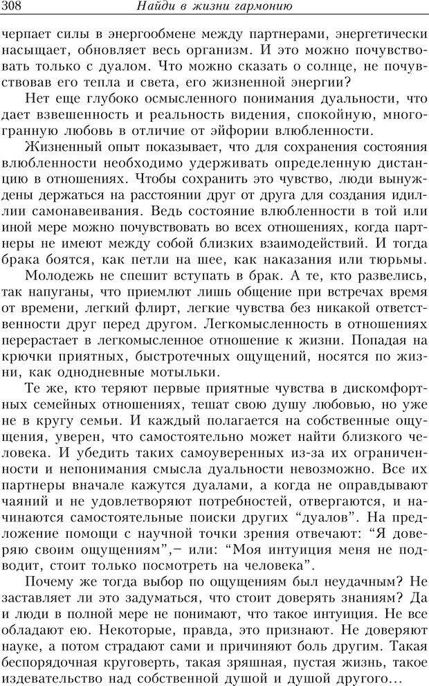 PDF. Найди в жизни гармонию. Гречинский А. Е. Страница 306. Читать онлайн