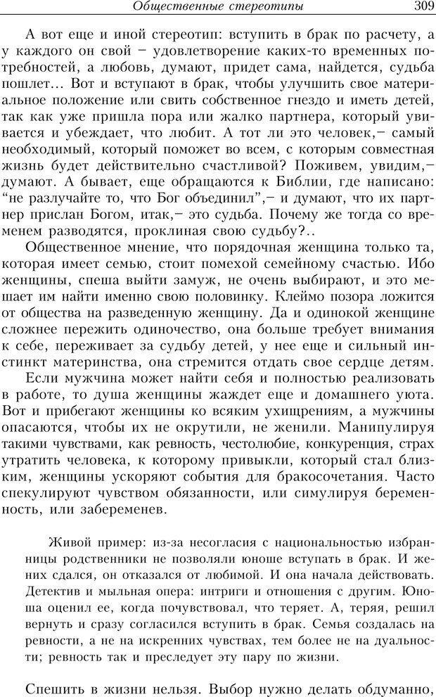 PDF. Найди в жизни гармонию. Гречинский А. Е. Страница 307. Читать онлайн