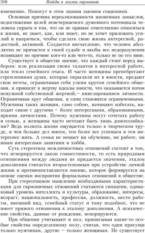 PDF. Найди в жизни гармонию. Гречинский А. Е. Страница 308. Читать онлайн