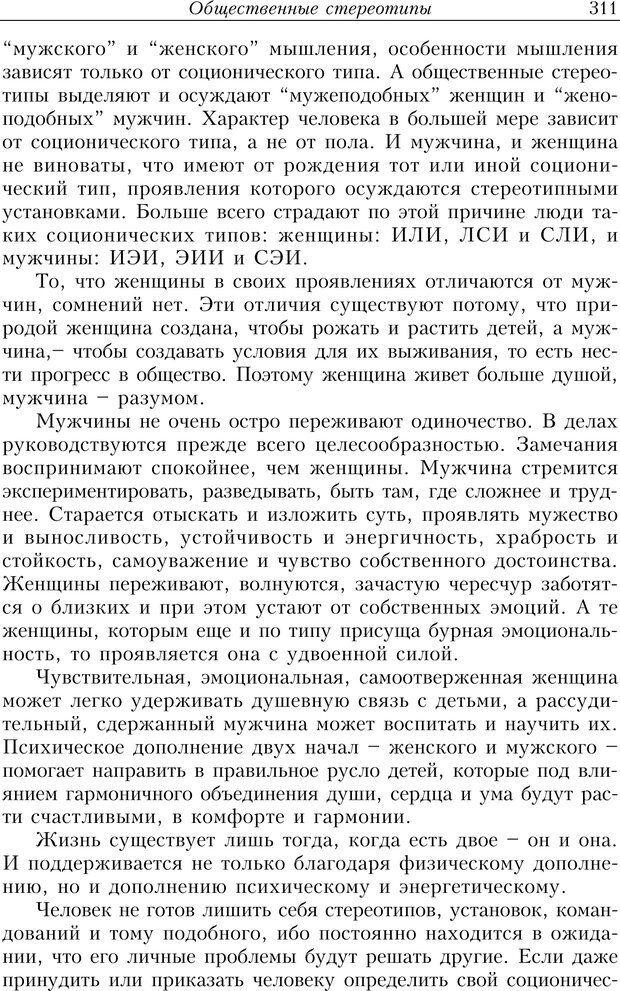 PDF. Найди в жизни гармонию. Гречинский А. Е. Страница 309. Читать онлайн