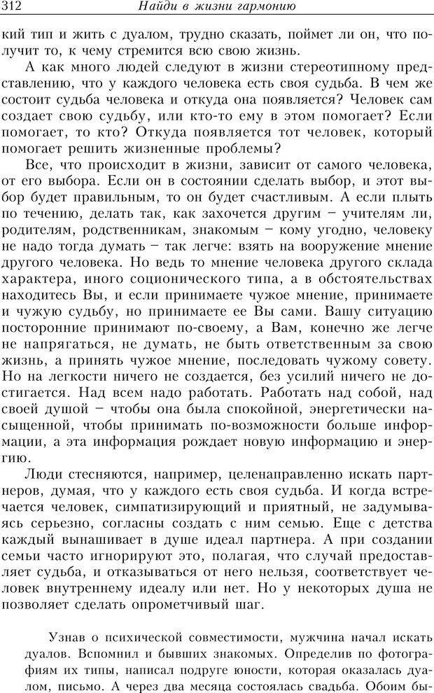 PDF. Найди в жизни гармонию. Гречинский А. Е. Страница 310. Читать онлайн