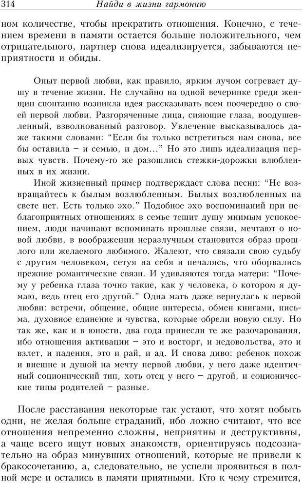 PDF. Найди в жизни гармонию. Гречинский А. Е. Страница 312. Читать онлайн
