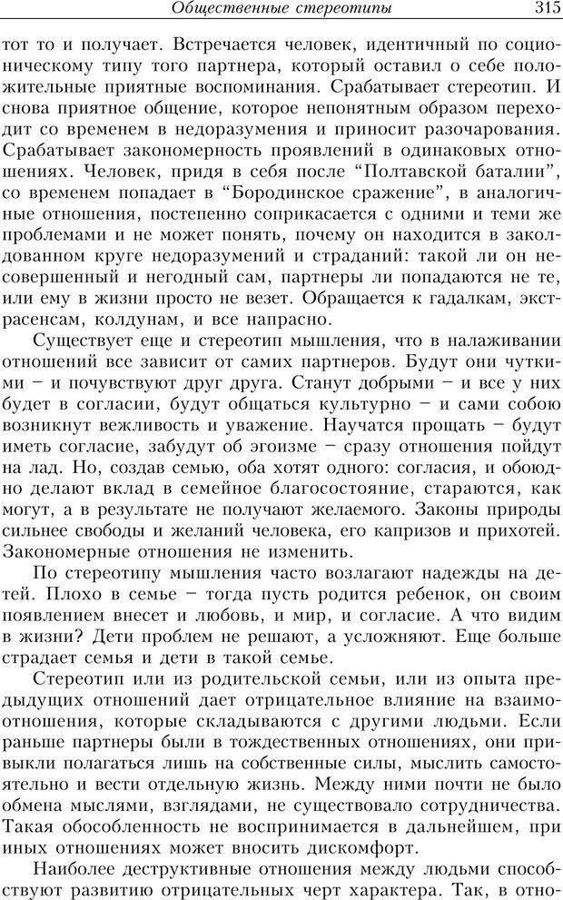 PDF. Найди в жизни гармонию. Гречинский А. Е. Страница 313. Читать онлайн