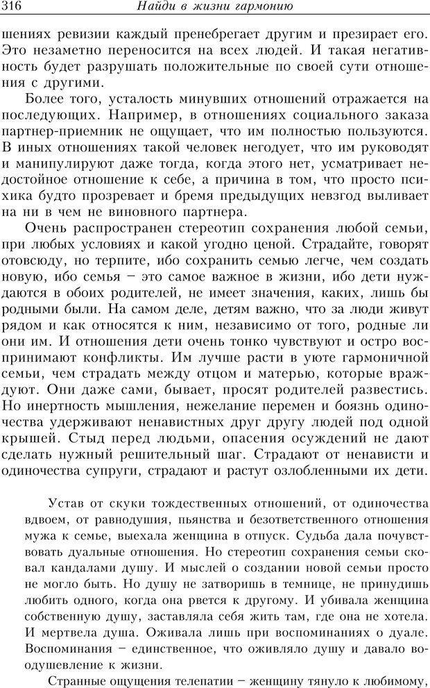PDF. Найди в жизни гармонию. Гречинский А. Е. Страница 314. Читать онлайн