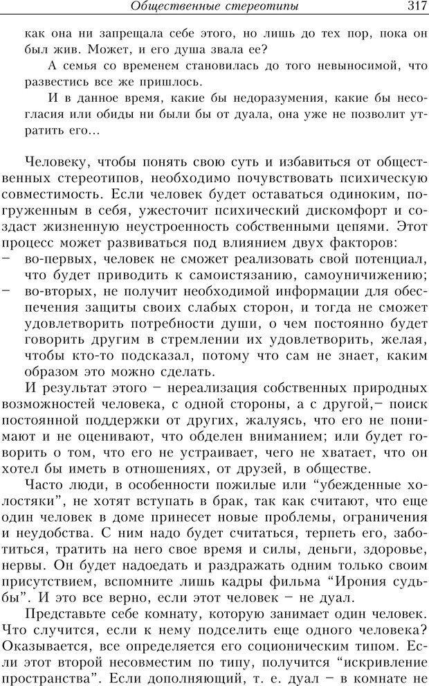PDF. Найди в жизни гармонию. Гречинский А. Е. Страница 315. Читать онлайн