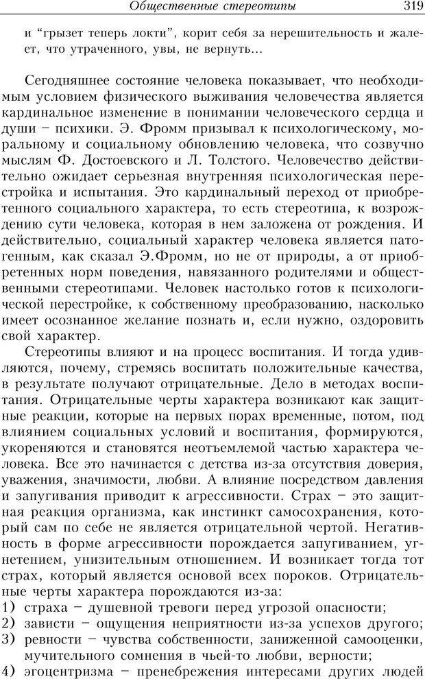 PDF. Найди в жизни гармонию. Гречинский А. Е. Страница 317. Читать онлайн