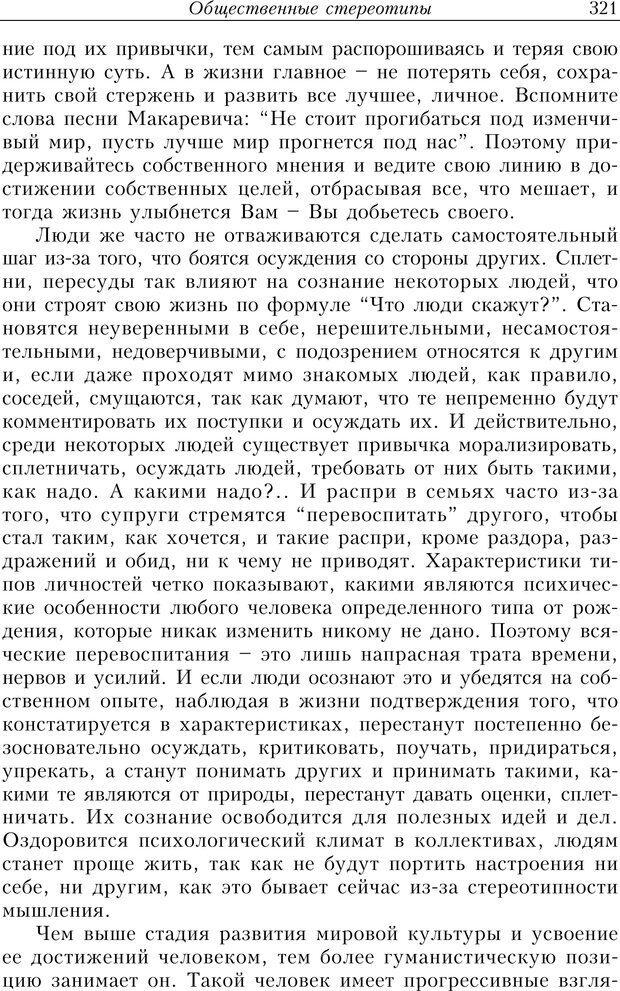 PDF. Найди в жизни гармонию. Гречинский А. Е. Страница 319. Читать онлайн
