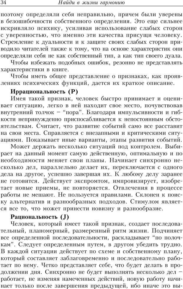 PDF. Найди в жизни гармонию. Гречинский А. Е. Страница 32. Читать онлайн