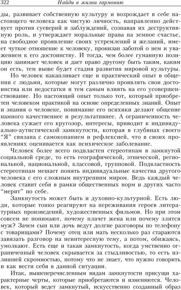 PDF. Найди в жизни гармонию. Гречинский А. Е. Страница 320. Читать онлайн
