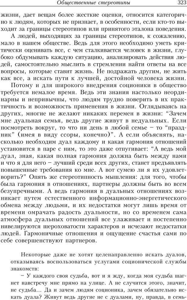 PDF. Найди в жизни гармонию. Гречинский А. Е. Страница 321. Читать онлайн