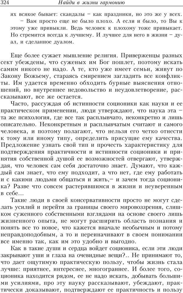 PDF. Найди в жизни гармонию. Гречинский А. Е. Страница 322. Читать онлайн
