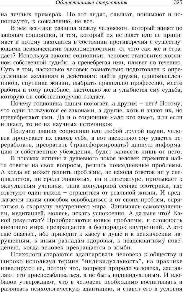 PDF. Найди в жизни гармонию. Гречинский А. Е. Страница 323. Читать онлайн