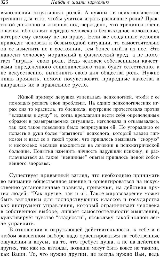 PDF. Найди в жизни гармонию. Гречинский А. Е. Страница 324. Читать онлайн