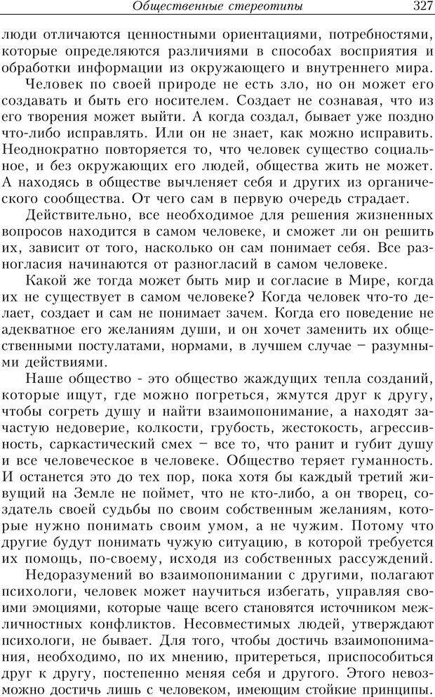 PDF. Найди в жизни гармонию. Гречинский А. Е. Страница 325. Читать онлайн