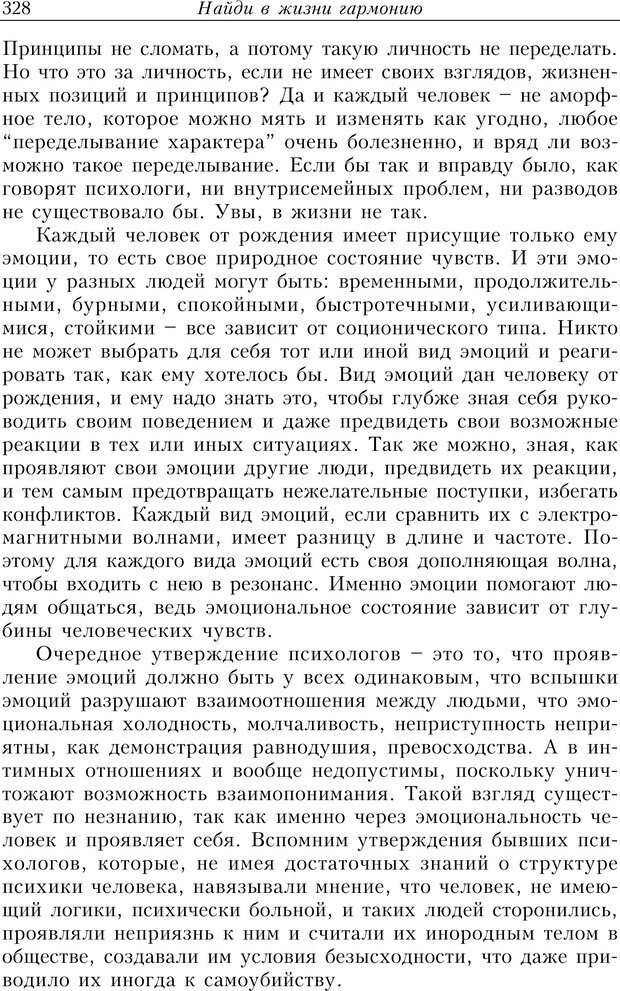 PDF. Найди в жизни гармонию. Гречинский А. Е. Страница 326. Читать онлайн