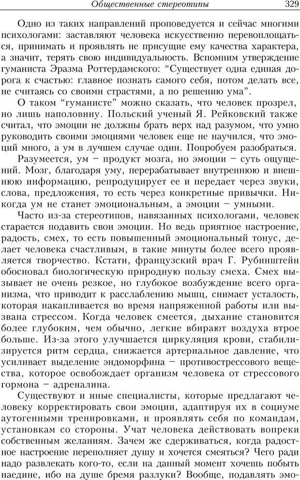 PDF. Найди в жизни гармонию. Гречинский А. Е. Страница 327. Читать онлайн
