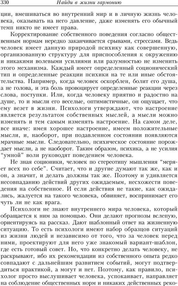 PDF. Найди в жизни гармонию. Гречинский А. Е. Страница 328. Читать онлайн