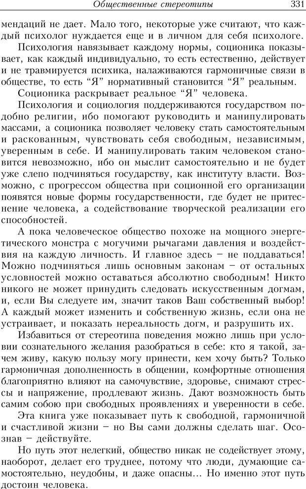 PDF. Найди в жизни гармонию. Гречинский А. Е. Страница 329. Читать онлайн