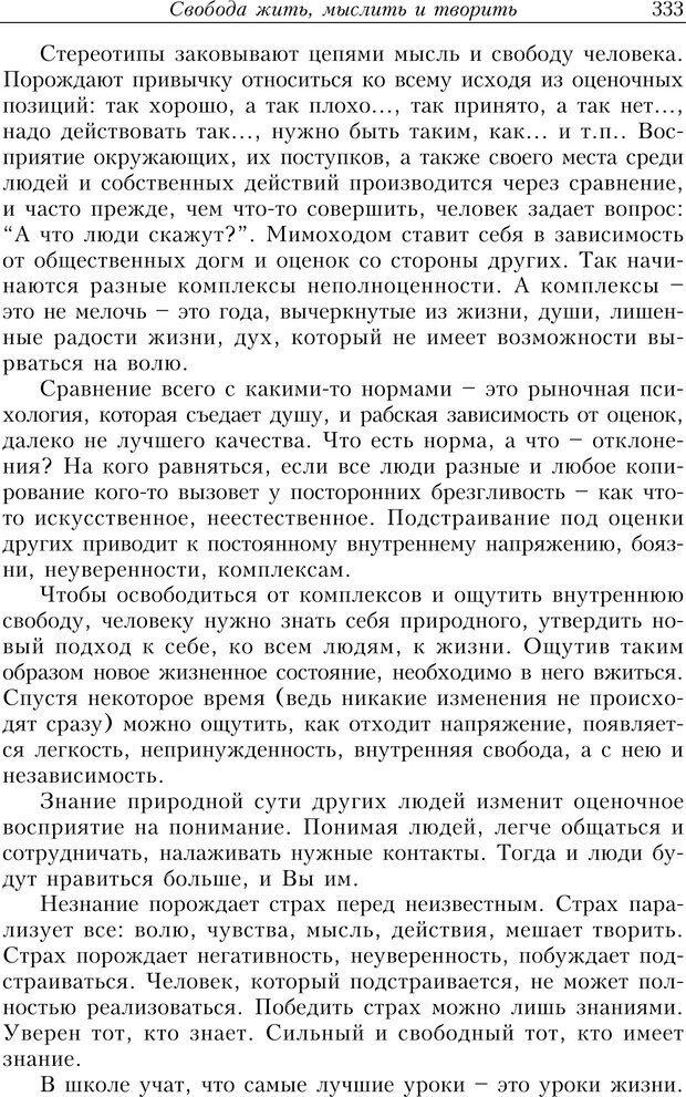 PDF. Найди в жизни гармонию. Гречинский А. Е. Страница 331. Читать онлайн