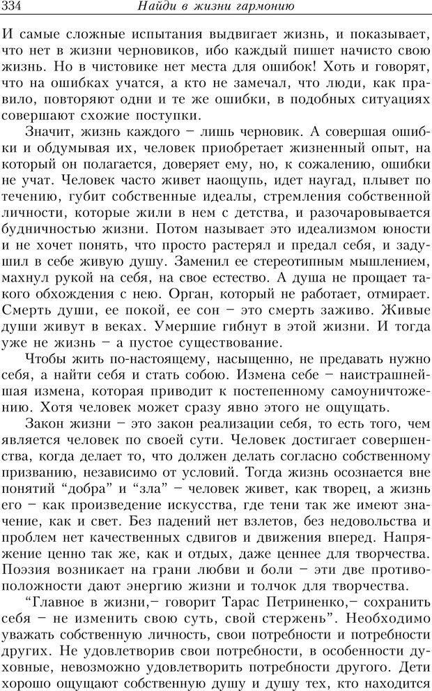 PDF. Найди в жизни гармонию. Гречинский А. Е. Страница 332. Читать онлайн