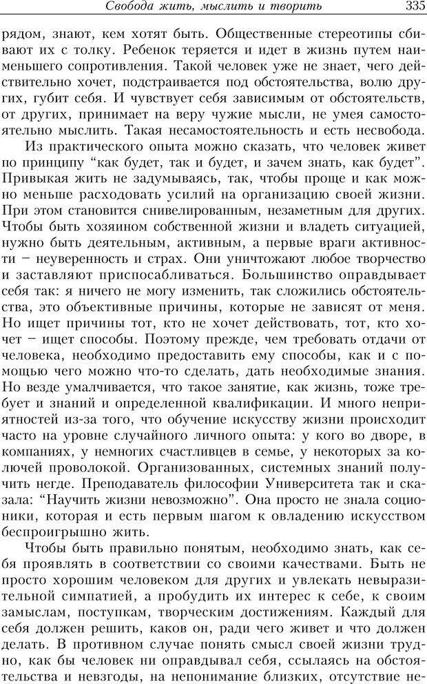 PDF. Найди в жизни гармонию. Гречинский А. Е. Страница 333. Читать онлайн