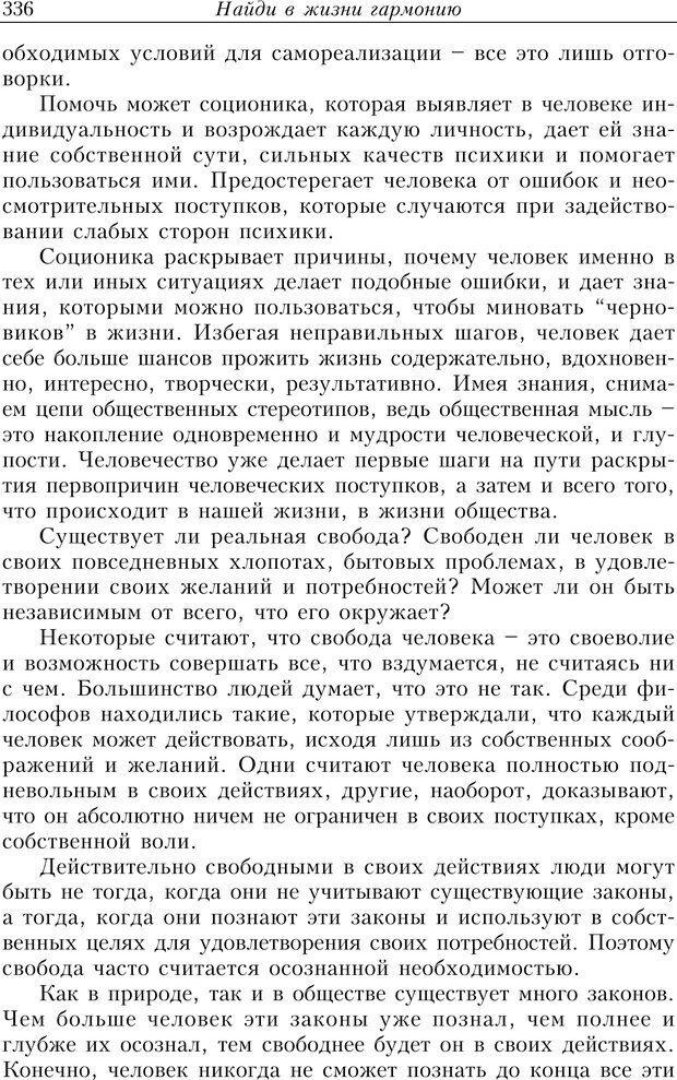 PDF. Найди в жизни гармонию. Гречинский А. Е. Страница 334. Читать онлайн