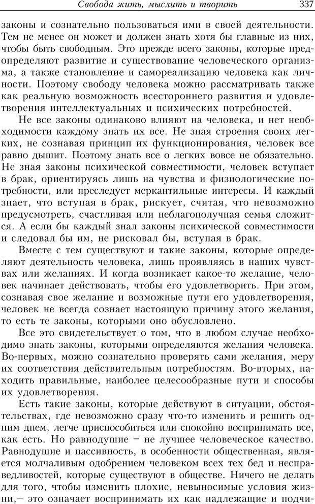 PDF. Найди в жизни гармонию. Гречинский А. Е. Страница 335. Читать онлайн