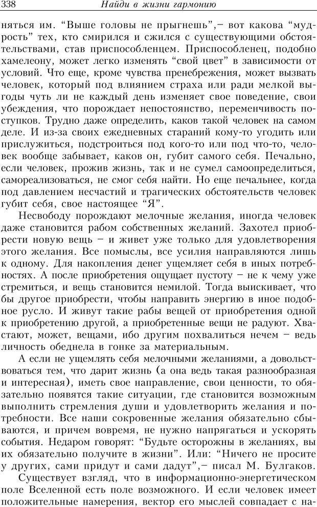 PDF. Найди в жизни гармонию. Гречинский А. Е. Страница 336. Читать онлайн