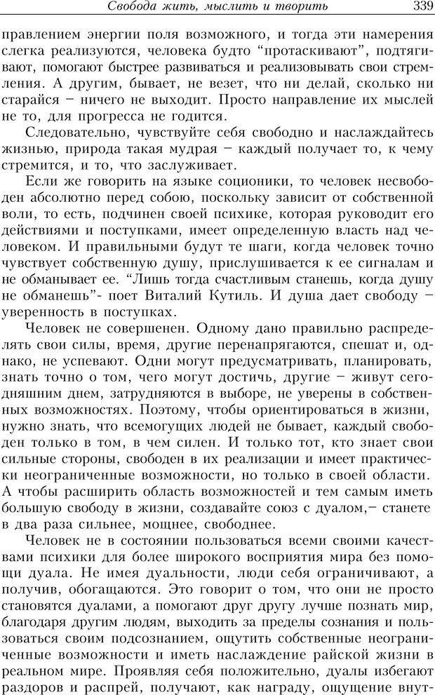 PDF. Найди в жизни гармонию. Гречинский А. Е. Страница 337. Читать онлайн