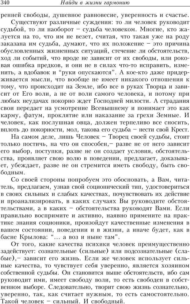 PDF. Найди в жизни гармонию. Гречинский А. Е. Страница 338. Читать онлайн