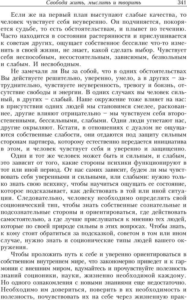 PDF. Найди в жизни гармонию. Гречинский А. Е. Страница 339. Читать онлайн