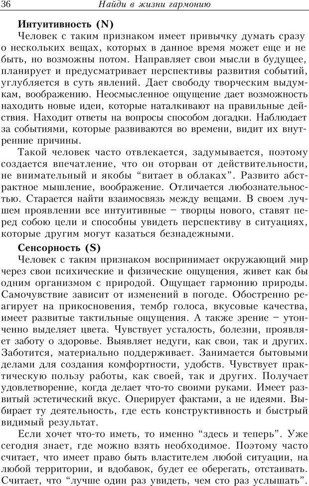 PDF. Найди в жизни гармонию. Гречинский А. Е. Страница 34. Читать онлайн