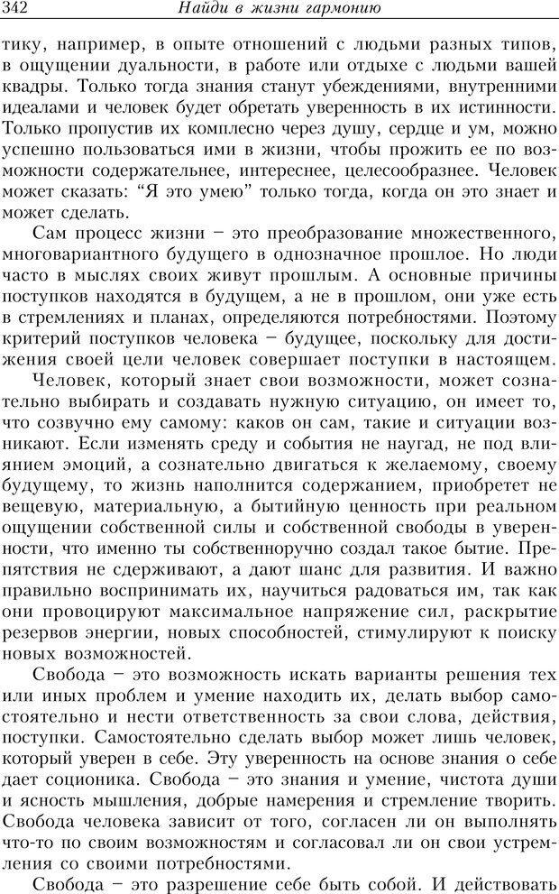 PDF. Найди в жизни гармонию. Гречинский А. Е. Страница 340. Читать онлайн