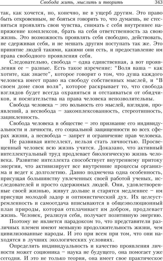 PDF. Найди в жизни гармонию. Гречинский А. Е. Страница 341. Читать онлайн