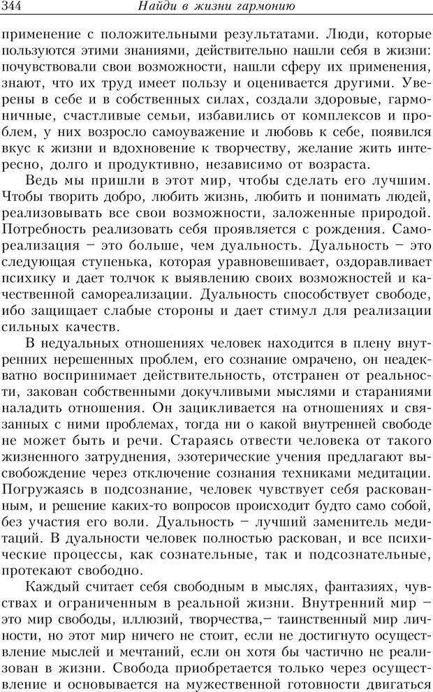 PDF. Найди в жизни гармонию. Гречинский А. Е. Страница 342. Читать онлайн