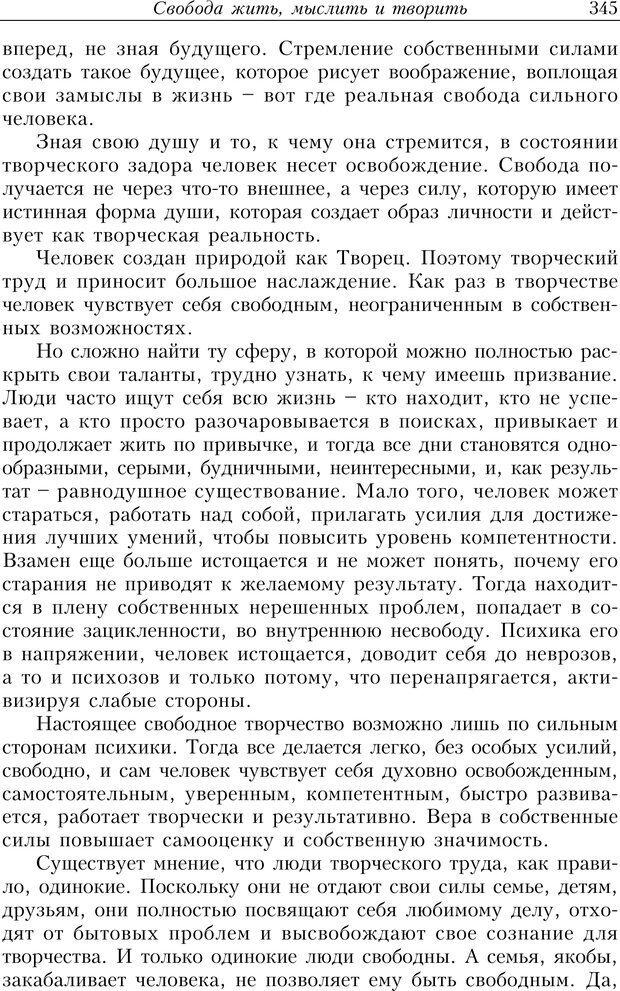 PDF. Найди в жизни гармонию. Гречинский А. Е. Страница 343. Читать онлайн