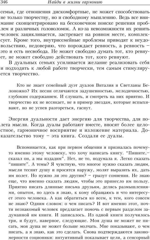PDF. Найди в жизни гармонию. Гречинский А. Е. Страница 344. Читать онлайн