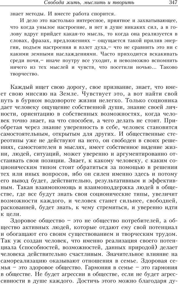 PDF. Найди в жизни гармонию. Гречинский А. Е. Страница 345. Читать онлайн