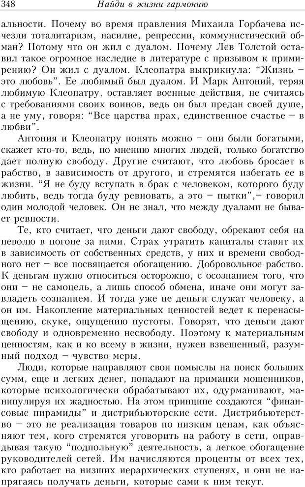 PDF. Найди в жизни гармонию. Гречинский А. Е. Страница 346. Читать онлайн