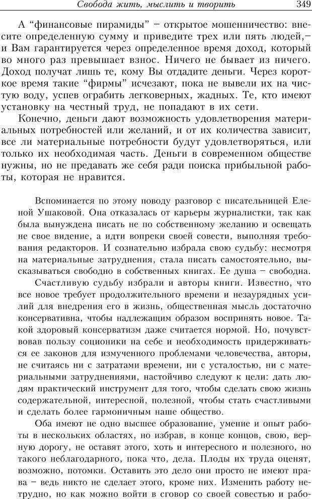 PDF. Найди в жизни гармонию. Гречинский А. Е. Страница 347. Читать онлайн