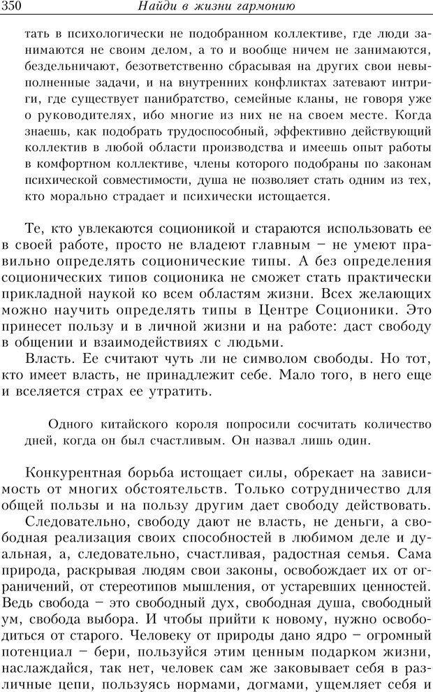 PDF. Найди в жизни гармонию. Гречинский А. Е. Страница 348. Читать онлайн