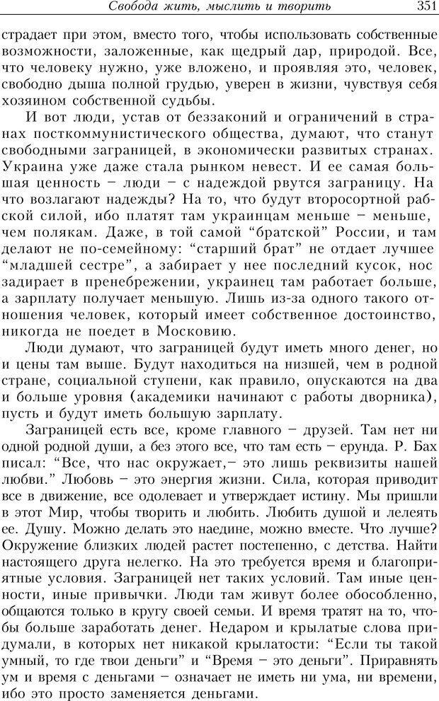 PDF. Найди в жизни гармонию. Гречинский А. Е. Страница 349. Читать онлайн