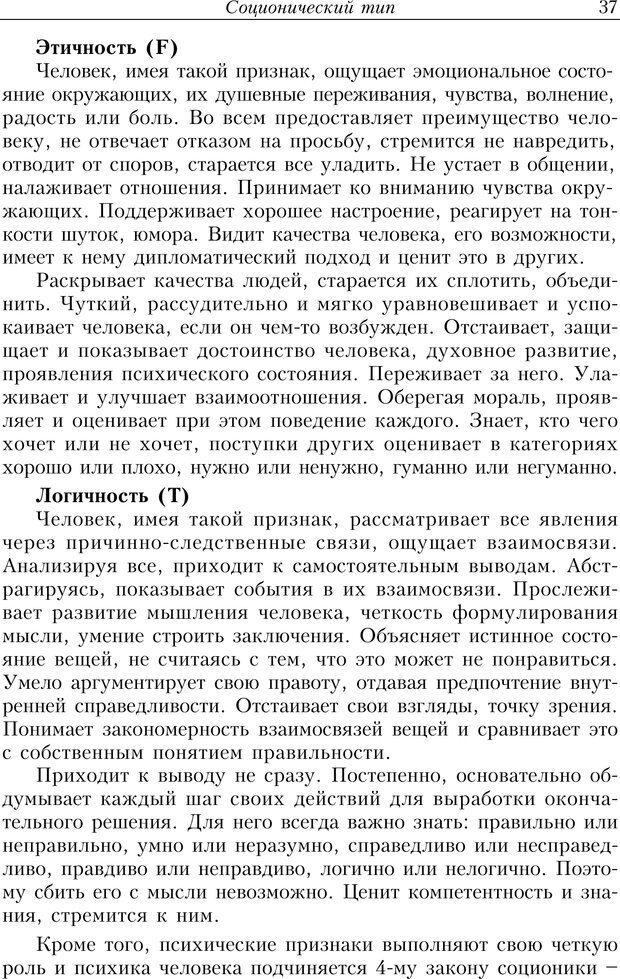 PDF. Найди в жизни гармонию. Гречинский А. Е. Страница 35. Читать онлайн
