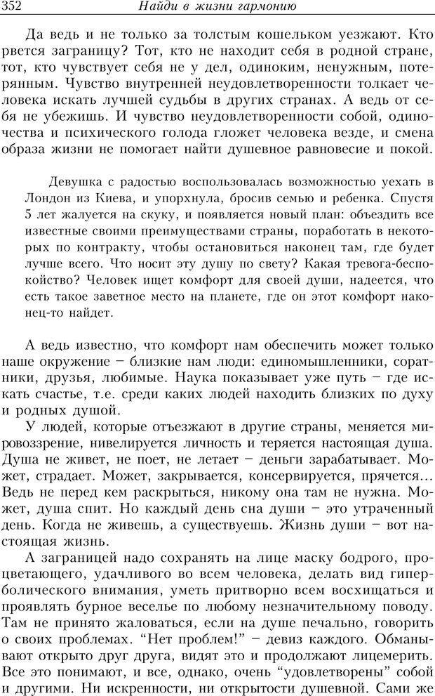 PDF. Найди в жизни гармонию. Гречинский А. Е. Страница 350. Читать онлайн
